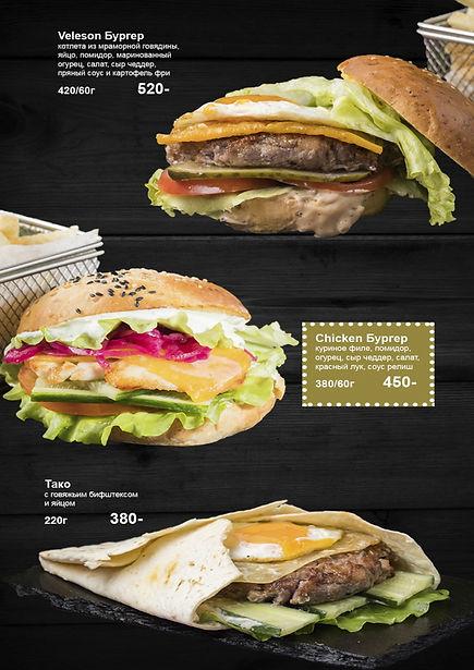 Бургеры 2_page-0001.jpg