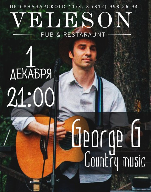 Живая музыка в VelesonPub!