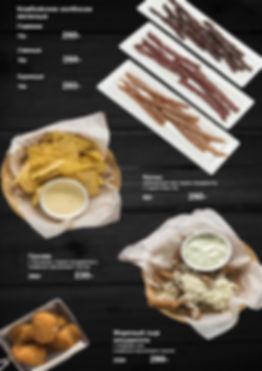 Пивные закуски 2_page-0001.jpg
