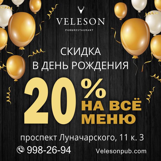 Скидка в день рождения 20% !
