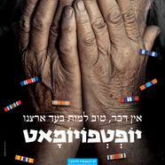 """""""Never mind, it is good to die for our country - yob-tvoyu-mat"""" Israel 69 independence day"""