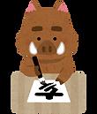 eto_inoshishi_kakizome.png