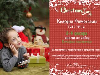 Jingle All the Way...Коледни Сесии 2016