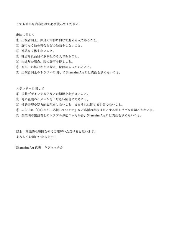 シャマイム2019規約-1.png
