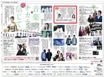 0914付音魂新聞2