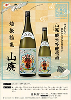 21山廃純米吟醸原酒チラシ.png