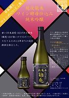 20ワイン酵母仕込み純米吟醸チラシ.png