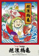 31招福神ポスター.png