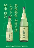 25しぼりたて純米原酒チラシ.png