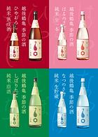 26季節の酒チラシ.png
