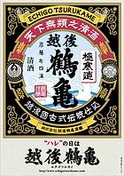 30越後鶴亀ポスター.png