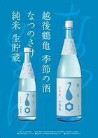 23なつのさけ純米生貯蔵チラシ.png