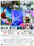 朝刊1003付NAEBA LIVE