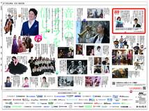 1004付「音魂新聞1」