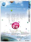 朝刊0718掲載_ティザー紙面