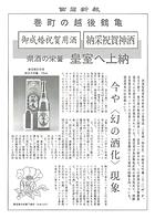 29西蒲新報(オモテ).png