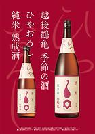 24ひやおろし純米熟成酒チラシ.png