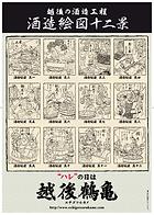 32酒造絵図ポスター.png