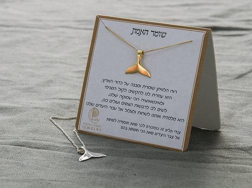 תליון זנב לוויתן עם כרטיס ברכה, שומר האמת