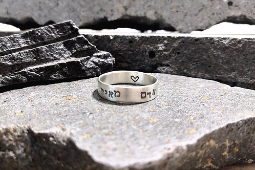 טבעת כסף רחבה, מרוקעת בהקדשה אישית