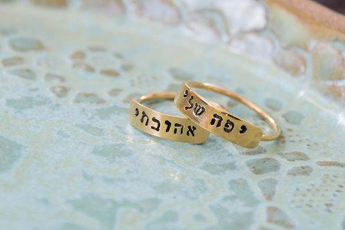 טבעת בהקדשה אישית, מרוקעת שם, ציפוי זהב