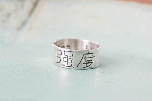 וטבעת כסף רחבה, מרוקעת בהקדשה אישית חרוטה באות סינית
