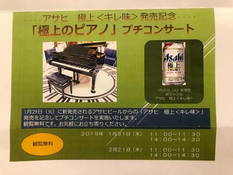 「極上のピアノ」プチコンサート 🐱