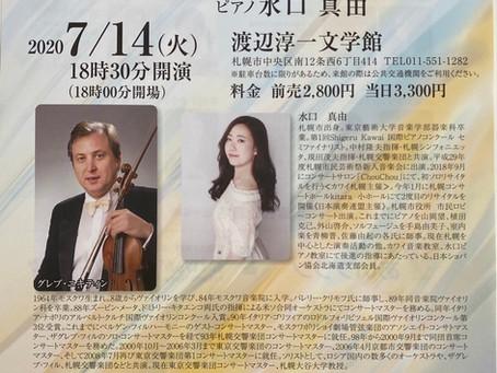 グレブ・ニキティンの魅惑的旋律ヴァイオリンとピアノの奏