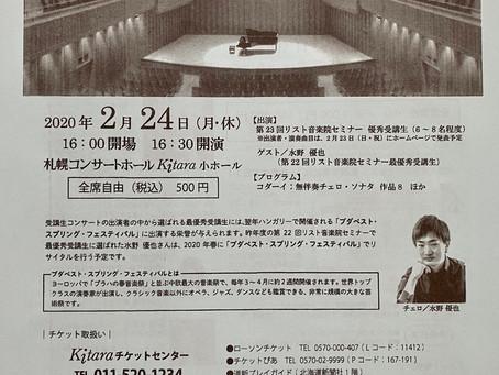 第23回リスト音楽院セミナー