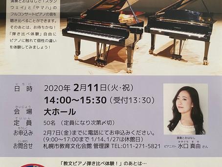 教文ピアノ弾き比べ体験!!
