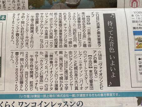 北海道新聞札幌版で紹介されました♪