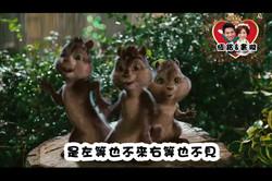 開場MV 版型MV 愛情MV 婚禮MV 花栗鼠 (3).jpg