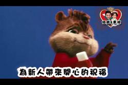 開場MV 版型MV 愛情MV 婚禮MV 花栗鼠 (1).jpg