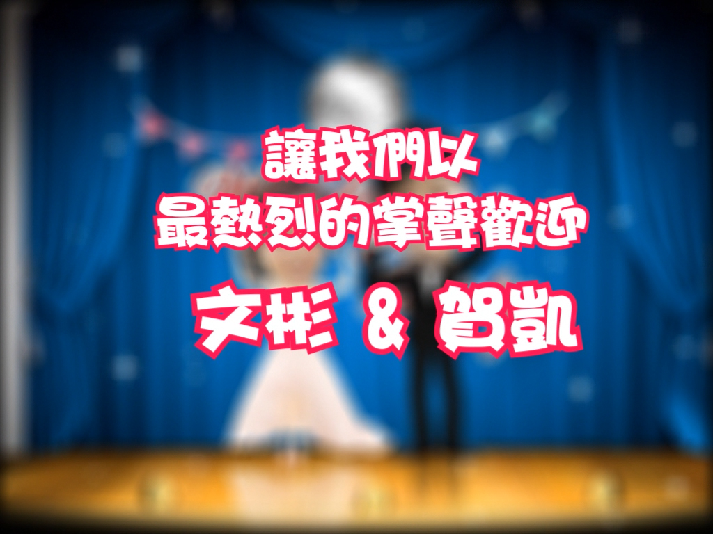 開場MV (0-00-23-03) 拷貝.jpg