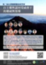 2020第二屆台灣團體關係研習會海報 - 第二波A0(延期版本).jpg