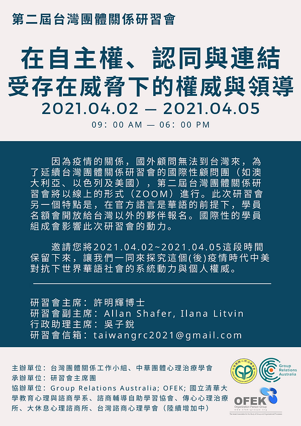 2021GRC Taiwan Save the Date 1002.png