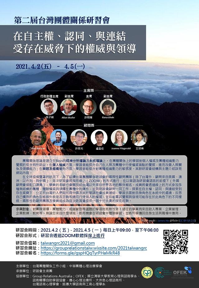 2021第二屆台灣團體關係研習會海報 - 正式宣傳(圖檔).jpg