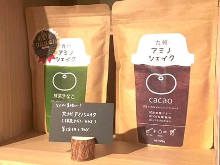 ☆謹賀新年☆福島『ありがとう市場』は2020年も元気です♪ 正月の乱れの解消にオーガニックプロテインをどうぞ!