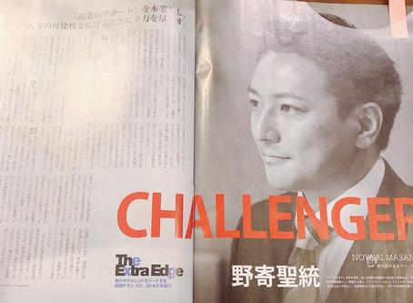 ついに発売!野寄聖統社長のインタビュー記事が掲載された、Newsweekが発売中です!