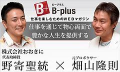 B-plus_バナー_株式会社おおきに様.jpg