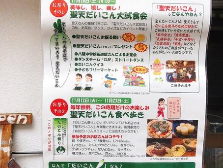福島バル&だいこん祭り開催!野寄聖統社長プロデュースのパン屋「じゃぱん」も好評!