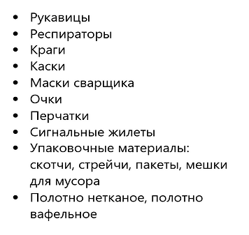 СИЗ1.png