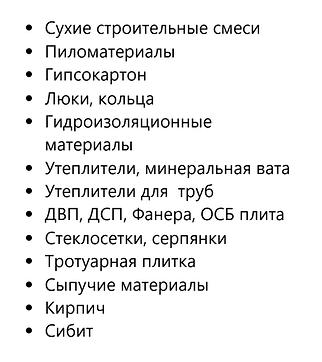 Строительные товары1.png