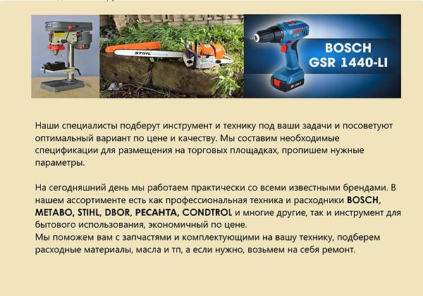 Инструмент2.png