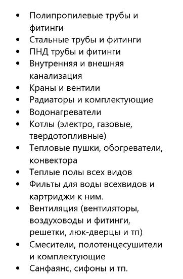 Сантехника1.png