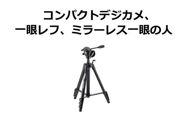 撮影機材3.jpg
