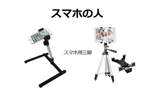 撮影機材2.jpg