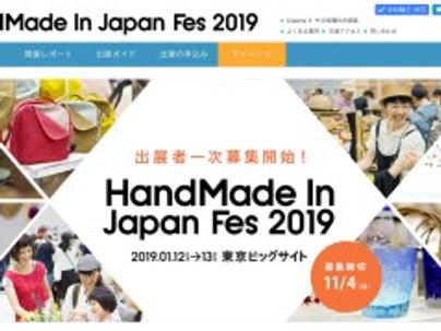 Handmade In Japan Fes 2019の募集が始まりました