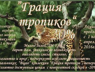 """""""Грация Тропиков"""". Акция от ТМ Faba: -20% на купальники №411 и №412"""