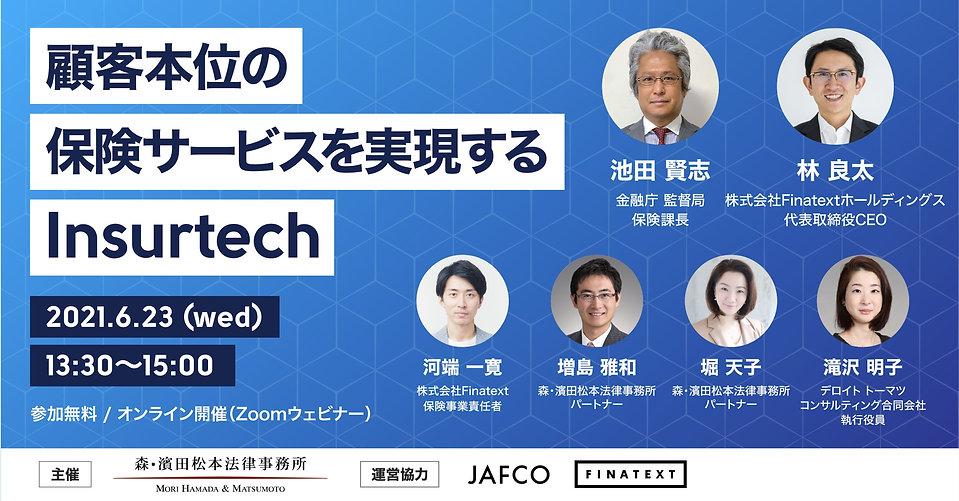 ★insurtech-seminar-banner_rev5_logo.jpg